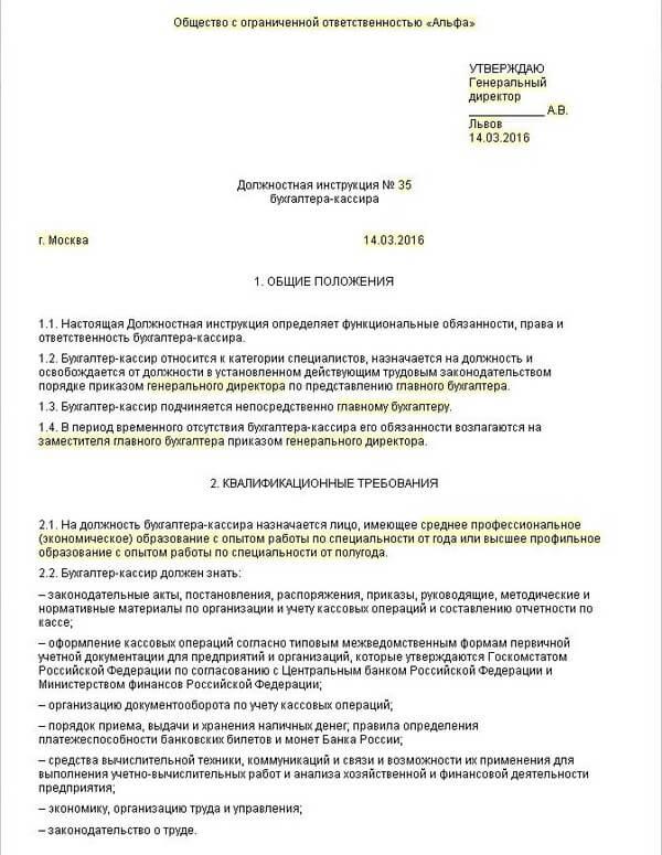 Регламент главного бухгалтера ооо аутсорсинг мурманск